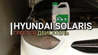 Hyundai Solaris. Греется двигатель. Хундай Солярис. Kia Rio Киа Рио
