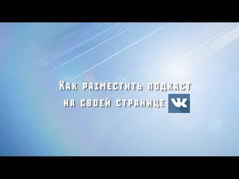 Как разместить подкаст на своей странице ВКонтакте