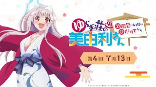 Yuuna and the Haunted Hot Springs video 6