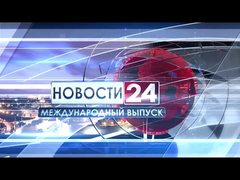 Мировые новости 27.09.2016