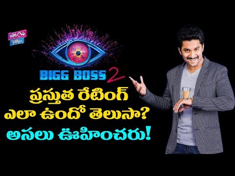 Bigg Boss 2 Telugu Recent TRP Rating | Jr NTR VS Nani | #TeluguBiggBoss2 |YOYO Cine Talkies