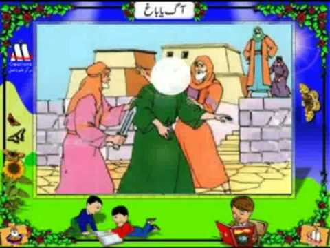 19-quranic Stories For Children (urdu)- Hazrat Ibrahim A.s video