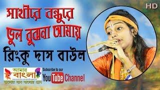 সাথীরে বন্ধুরে ভুল বুঝনা আমায়    রিংকু দাস বাউল    Ringku Das Baul    Folk Song    HD