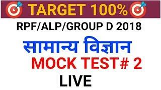 Railways EXAM 2018# MOCK TEST 2 General Science RPF,RPSF,ALP,Group D