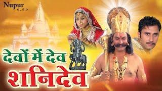 Devon Ke Dev Shani Dev || देवो के देव शनि देव || Full Movie || Hindi Devotional Movie || Nupur Audio
