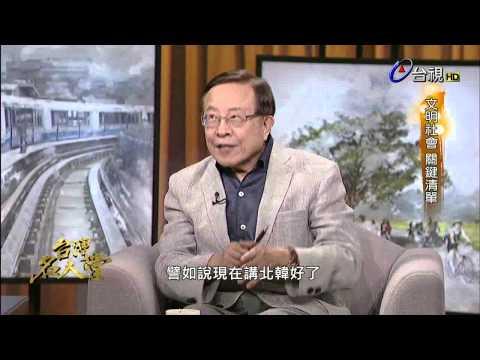 台灣-台灣名人堂-20150820 遠見天下創辦人_高希均