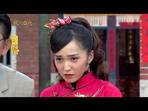 台劇-戲說台灣-紅蝦港太子爺-EP 01