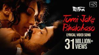 Tumi Jake Bhalobaso | Praktan | Lyrical Video | Iman Chakraborty | AnupamRoy | Prosenjit & Rituparna