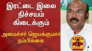 """Sure We Will Get Two Leaves Symbol"" - Minister Jayakumar   Thanthi TV"