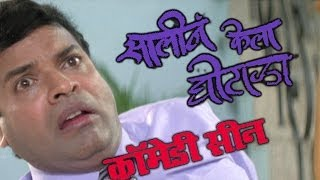 Best Comedy Scenes - Saali Na Kela Ghotala Jukebox 13