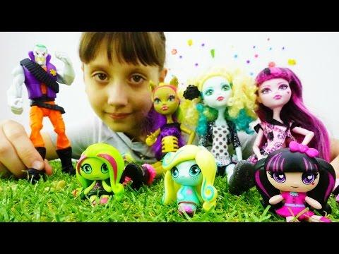 Монстер Хай ловят Джокера. Куклы и куколки для девочек. Видео для детей