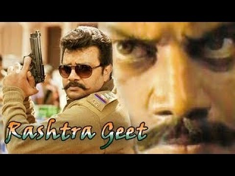 Rashtrageet - Full Length Action Hindi Movie
