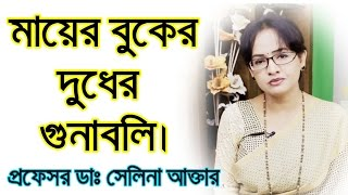 Download মায়ের বুকের দুধের গুনাবলি। Bangla 3Gp Mp4