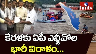 APNGOs To Donate Huge Amount To Kerala Flood Victims | APNGOs Meet Chandrababu | hmtv