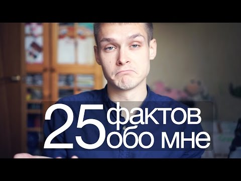 25 фактов обо мне