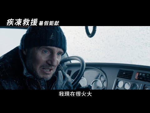【疾凍救援】預告