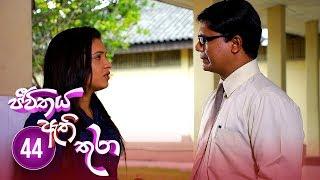 Jeevithaya Athi Thura | Episode 44 - (2019-07-12) | ITN