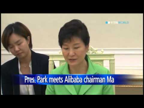 Pres. Park meets Alibaba chairman; asks for cooperation / YTN