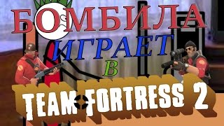 БОМБИЛА ИГРАЕТ В Team Fortress 2.