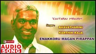 Enthan Manam Song | Enakkoru Magan Pirappan Tamil Movie Songs | Ramki | Khushboo | Karthik Raja