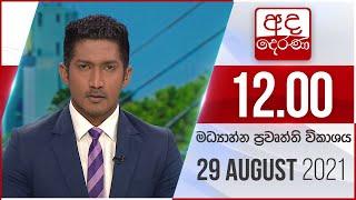 Derana News 12.00 PM -2021-08-29