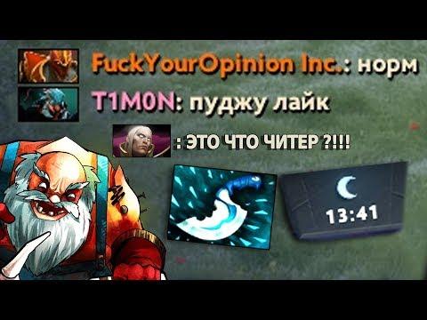 ПУДЖ + ОРАКЛ ДОТА 2 - PUDGE + ORACLE DOTA 2