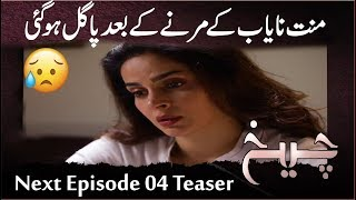Cheekh Episode 4 Teaser _ ARY Digital Drama || Cheekh Drama Latest Episode Teaser Daily TV