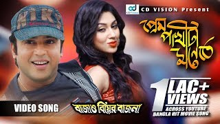 PREM PAKHITA MONETE | Bajao Biyar Bajna (2016) | Full HD Movie Song | Riaz | Apu | CD Vision