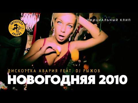 Дискотека Авария - Новогодняя 2010 feat. DJ Рыжов