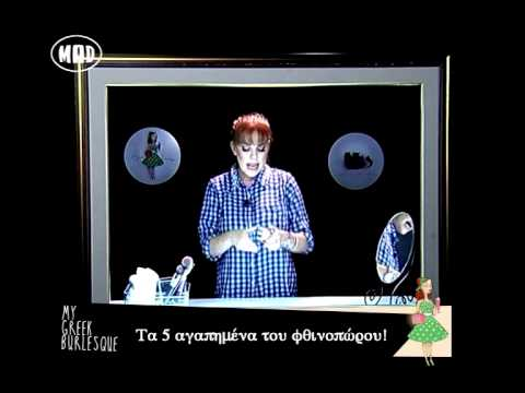 It's Burlesque Time με την Μάρα Σαμαρτζή (fashion Music Project 18 10 14) video