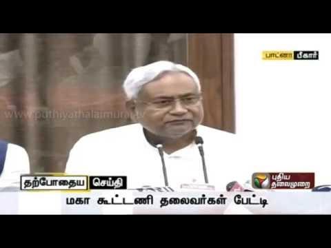 Bihar elections: Nitish Kumar - Lalu Prasad Yadav press meet after victory
