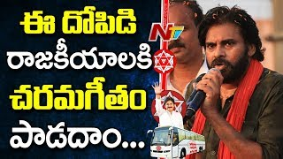 Pawan Kalyan Fires on BJP and TDP Govt | Janasena Porata Yatra 3rd Day Updates | Pawan Yatra at Palasa