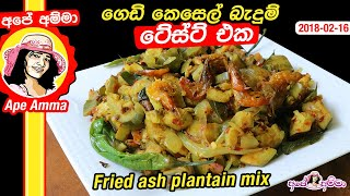 Fried ash plantain mix