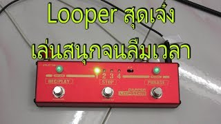 ??????????? VALETON DAPPER LOOPER MINI ?????????????????????????????????????????????