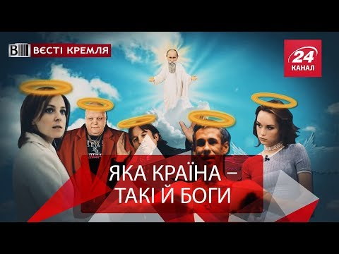Вєсті Кремля. Ідеальні святі для росіян