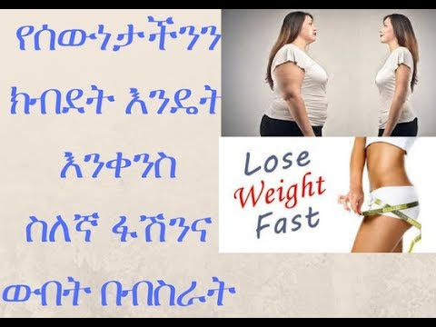 Ethiopia - Tips To Lose Weight even faster:
