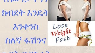 How to lose weight in amaharic
