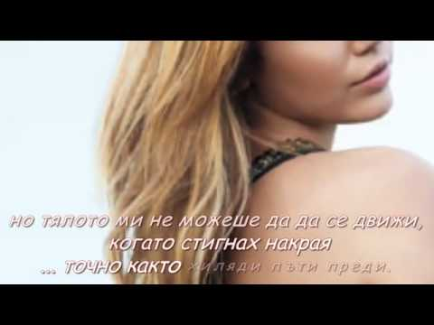 Celine Dion - I Love You - / превод/