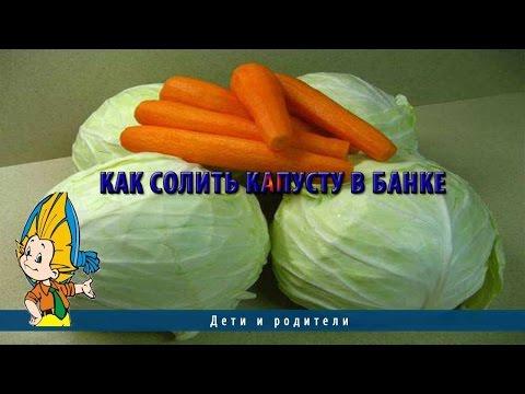 Как посолить капусту в банке - видео
