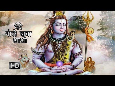 Mere Bhole Baba Aao | मेरे भोले बाबा आओ । Haryanvi Shiv Bhajan video