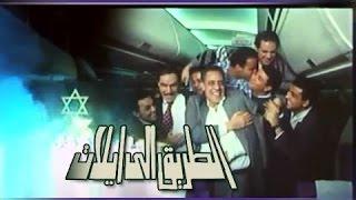 الفيلم العربي:الطريق الى إيلات
