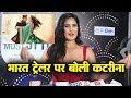 BHARAT TRAILER पर Katrina Kaif का पहला Reaction | Salman Khan | Ali Abbas Zafar thumbnail