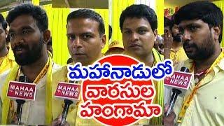 Mahanadu 2018 Live Update || CM Chandrababu Naidu || Vijayawada