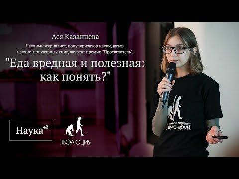 Ася Казанцева: Еда вредная и полезная, Кемерово 2017