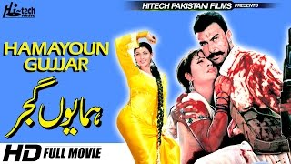 HUMAYON GUJAR (FULL MOVIE) - SHAN, SAIMA, MOUMER RANA & SANA - OFFICIAL PAKISTANI MOVIE