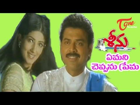 Seenu - Telugu Songs - Yemani Cheppanu - Venkaresh - Twinkle...