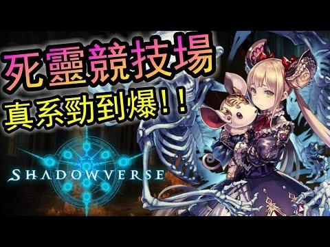 【ポケモンGO攻略動画】《闇影詩章(Shadowverse)》死靈競技場 (1/2) – 中文攻略  – 長さ: 49:05。