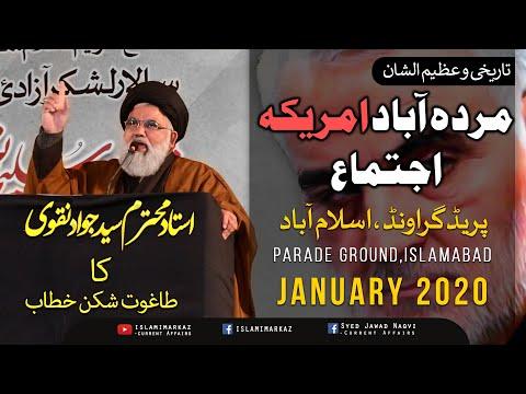 Ustad e Mohtaram Syed Jawad Naqvi | Murdabad America Ijtima | 12 Jan 2020