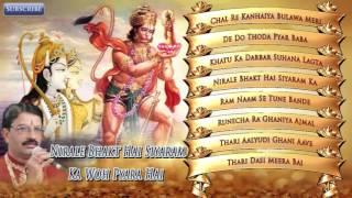 Latest Hindi Bhajan 2015 | 'Nirale Bhakt Hai Siyaram Ka' AUDIO SONGS | Hanuman | Hindi Bhakti Songs