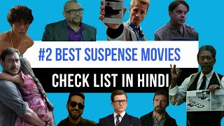 #2 Check List Of Suspense Movies | Top 10 Best Suspense Movies in hindi | Who is Blue Pirates |